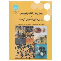 بیماری ها و آفات زنبورعسل