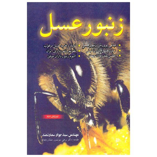کتاب زنبورعسل
