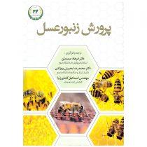 کتاب پرورش زنبورعسل