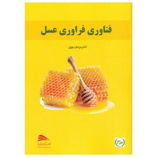 کتاب فناوری فراوری عسل