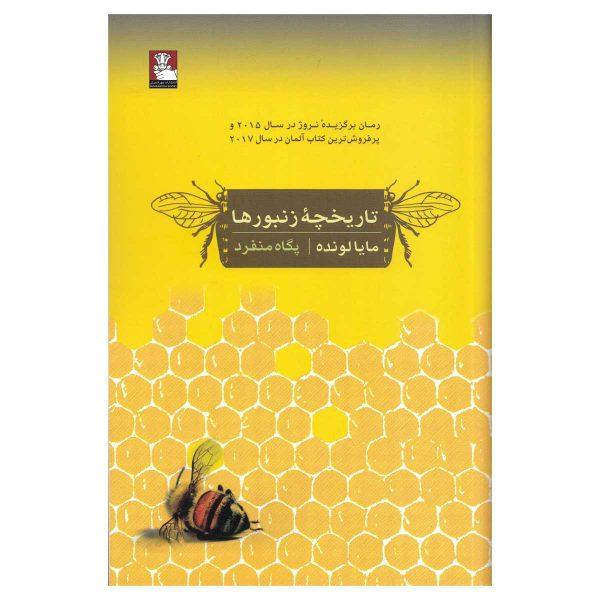 کتاب رمان تاریخچه زنبورها