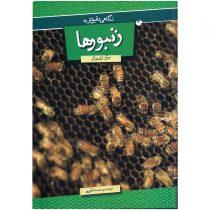 کتاب نگاهی دقیق تر به زنبورها