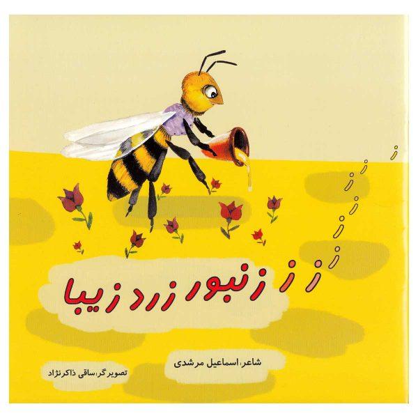 کتاب زنبور زرد زیبا