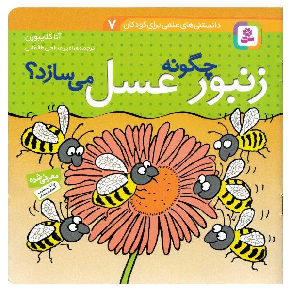 کتاب زنبور چگونه عسل می سازد؟