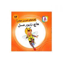 کتاب هاچ، زنبورعسل