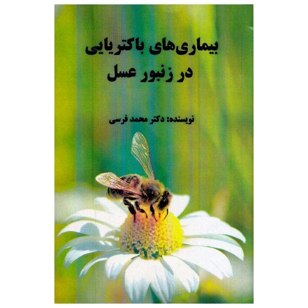 کتاب بیماری های باکتریایی در زنبورعسل