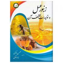 کتاب زنبورعسل و تولیدات مختلف آن
