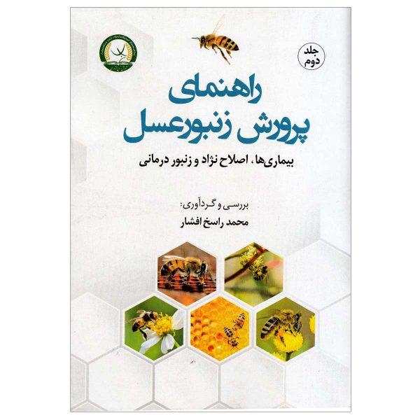 کتاب راهنمای پرورش زنبورعسل (بیماری ها ، اصلاح نژاد و زنبوردرمانی)