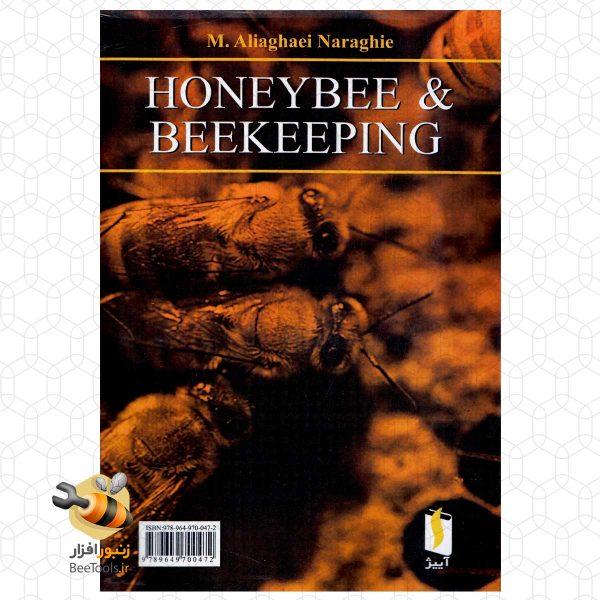کتاب زنبورعسل و زنبورداری